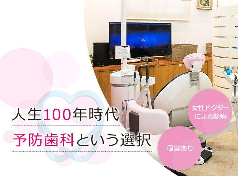 人生100年時代、予防歯科という選択