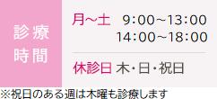 診療時間:月~土10:00~14:00、15:00~19:00 休診日木・日・祝日